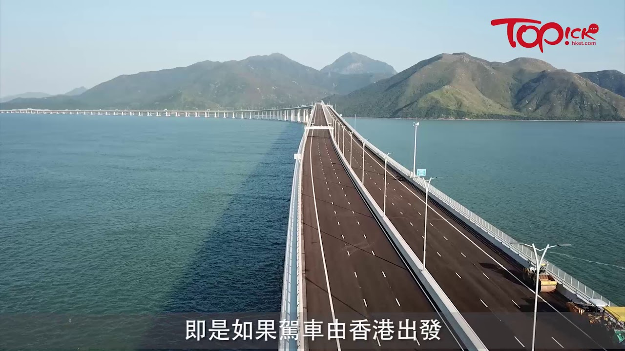 【TOPick新聞】港珠澳大橋半小時到珠海 自駕遊要取配額大橋費170元 - YouTube