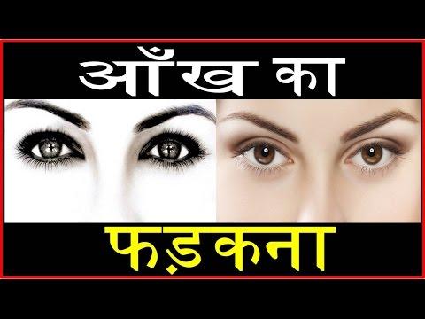 जानें आँख का फड़कना शकुन और अपशकुन Meaning Of Eyes Twitching Astrology