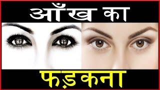 जानें आँख का फड़कना शकुन और अपशकुन Meaning of Eyes Twitching astrology thumbnail