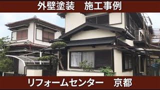 外壁塗装 施工事例 リフォームセンター 京都
