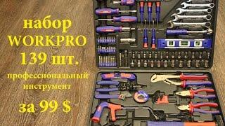 Набор инструментов в чемодане из Китая(Ссылка на проверенного продавца этого набора инструментов: http://ali.ski/eNits Все наборы инструментов для быта..., 2017-01-27T09:07:58.000Z)