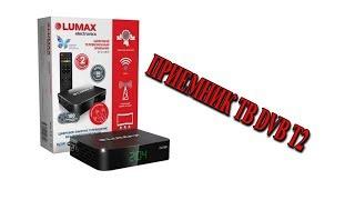 DVB T2 ПРИСТАВКА LUMAX DV 2104HD С W  F