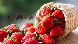 """تعرف على الفوائد المذهلة للفراولة """"الفريز"""" مع الدكتور نبيل العياشي"""