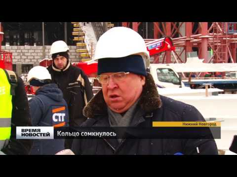 Кольцо крыши стадиона Нижний Новгород сомкнулось