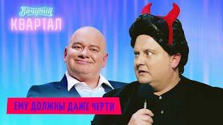Страшный суд для Апостола Мунтяна Лучшие приколы Февраля Шоу Вечерний Квартал 2021