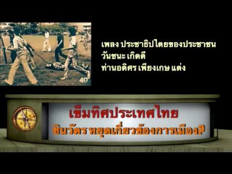 เข็มทิศประเทศไทย ๖ ธ.ค. ๒๕๖๐ โดยทีมงานอัศวินโต๊ะกลม ตอน ชินวัตร เลิกยุ่งการเมือง?