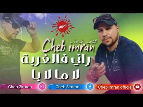 Cheb Imran - Rani f lghorba La mmi La bba (Exclusive Audio) I الشاب عمران - راني فالغربة لا ما لا با