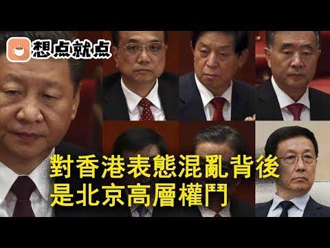 對香港表態混亂背後,是北京高層權鬥   想點周刊