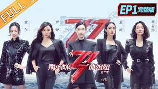 "[FULL]""Sisters Who Make Waves 2""EP1: 30 sisters return again, challenge themselves!"