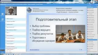 Ильина Роза Петровна: Организация и проведение Круглого стола
