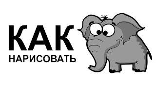 КАК НАРИСОВАТЬ СЛОНА(Как нарисовать слона поэтапно карандашом для начинающих за короткий промежуток времени. http://youtu.be/N0FRiOBrfZA..., 2015-06-06T15:59:31.000Z)