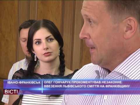 Гончарук прокоментував факти ввезення львівського сміття