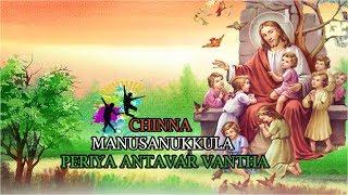 Chinna Manushanukulla || Tamil Christian Dance Song