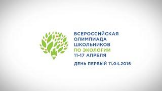 День 1 Всероссийской олимпиады школьников по экологии(dm-centre.ru vk.com/dmekb., 2016-04-12T05:35:31.000Z)