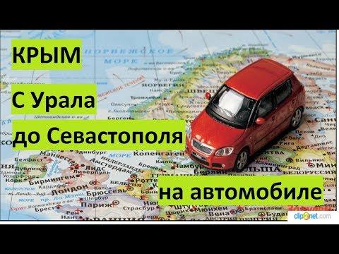 Из Челябинска до Севастополя на легковом авто  Путь домой