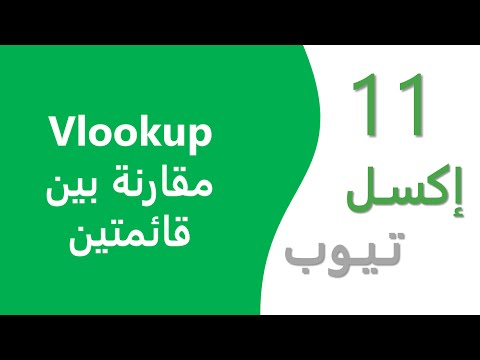 how to stop vlookup returning n a