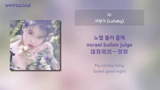 [韓中字歌詞] IU (아이유) 李知恩 - 자장가 (Lullaby) 搖籃曲 [CHN/ROM]
