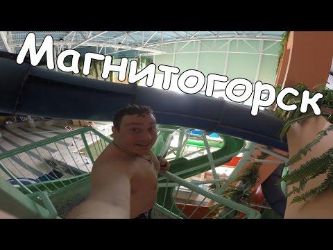 Магнитогорск, водопад чудес! аквапарк водопад чудес