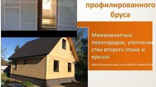 видео как утеплить стены второго этажа деревянного дома