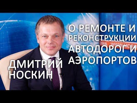 Заместитель генерального директора компании ОАО «Центродорстрой» Дмитрий Носкин.