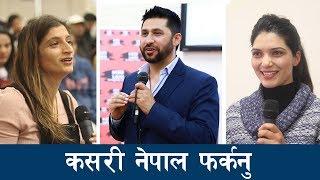 नाकको डाडी भाँच्न मन छ : के चिजले रबिलाई नेपाल फर्कायो  : Sida Kura Janata Sanga Australia