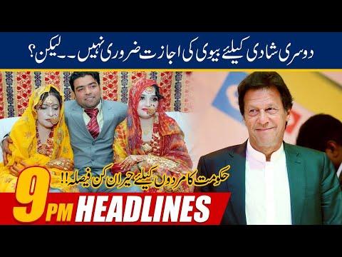 9pm News Headlines | 14 July 2020 | 24 News HD