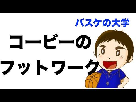 【レイカーズ】ディフェンスフットワーク練習方法 コービーブライアントでさえがんばってます!