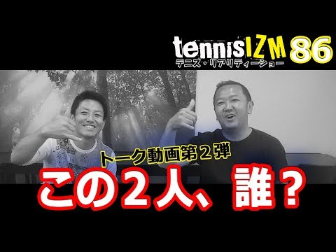 テニスこの2人いったい何者なの遂に正体判明質問コーナー第2弾tennisism86