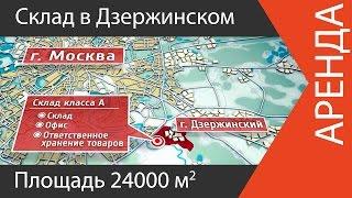 Аренда склада в Дзержинском | www.skladlogist.ru | Аренда склада в Дзержинском