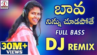 BAVA Ninnu Chudapothe New DJ REMIX | 2019 Folk DJ Songs Telugu | Lalitha Audios And Videos