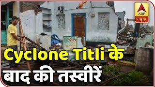 Cyclone Titli Causes Deaths And Destruction In Odisha, Andhra Pradesh   ABP News