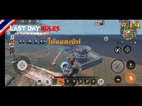Last Day Rules Survival RAID ให้ได้เยอะที่สุด