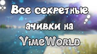 ВСЕ СЕКРЕТНЫЕ АЧИВКИ НА VIMEWORLD 2018