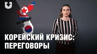 К чему могут привести переговоры между КНДР и Южной Кореей