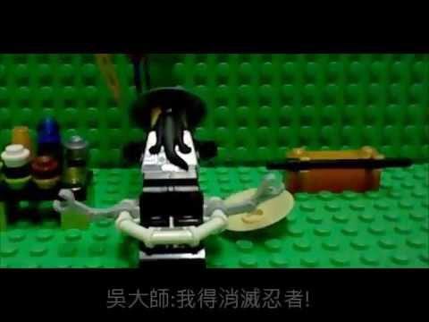 樂高旋風忍者第二集影片自製 - YouTube
