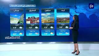 النشرة الجوية الأردنية من رؤيا 7-5-2018