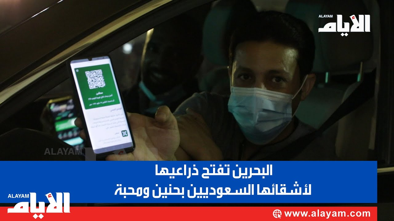 البحرين تفتح ذراعيها لا?شقاي?ها السعوديين بحنين ومحبة  - نشر قبل 50 دقيقة