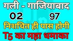 GALI GHAZIABAD SATTA MATKA NUMBER ।। SATTA KING  ।। 19 मई 2020 ।।