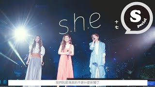 S.H.E 十七全紀錄