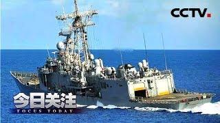 《今日关注》俄对乌舰开火 亚速海成俄美新战场? 20181126   CCTV中文国际