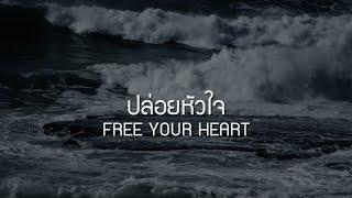 W501: ปล่อยหัวใจ | FREE YOUR HEART