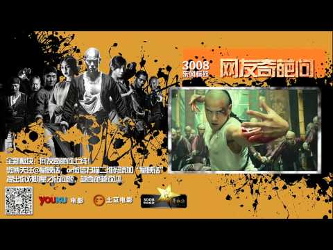 Rise of the Legend 2014 - Peng Yuyan(Once Upon a Time in China 2014) part 2 streaming vf