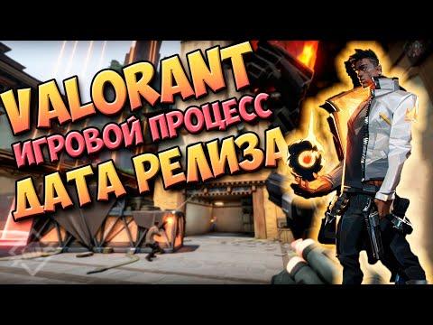 Valorant Riot Games / Игровой процесс / Дата релиза / Как поучаствовать в ЗБТ / Системные требования