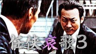 血か―盃か― 男たちの戦いで最後に笑うのは・・・ 【CAST】 波岡一喜 本...