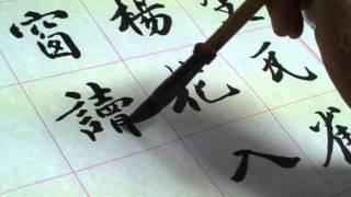 王晏海老師書法-楷書-暮春即事(葉平巖) thumbnail