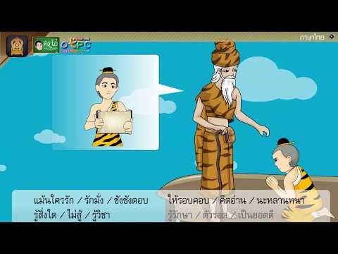 บทอาขยานหลัก เรื่องการผจญภัยของสุดสาคร - ภาษาไทย ป.4