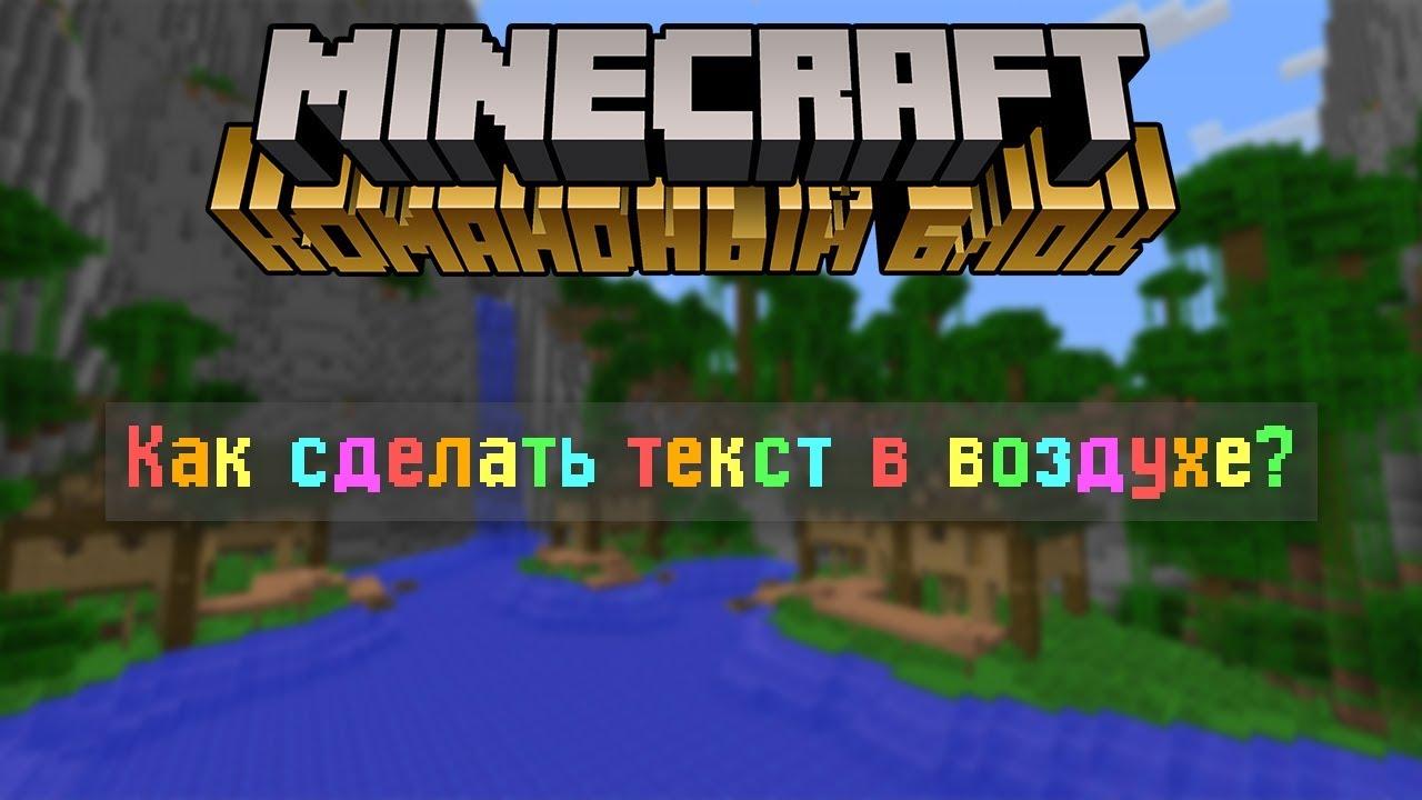 MineCraft - Цветные таблички Лига. ORG 34