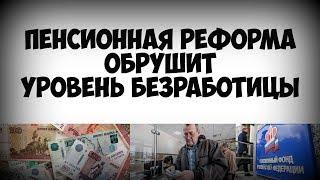 Пенсионная реформа обрушит уровень безработицы