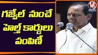 CM KCR To Start Health Profile From Gajwel Constituency  Telugu News
