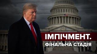Вибори президента США на кону. У Сенаті розпочинаються слухання про імпічмент Трампа